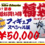 【福袋】イエローサブマリン楽天「2017トイ・フィギュア福袋50000セットA」開封