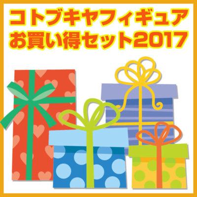【福袋】コトブキヤ「フィギュアお買い得セット2017」開封