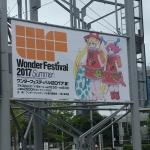 ワンフェス2017夏へ行ってきました。【ダイジェスト版】