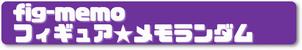fig-memo|美少女フィギュアレビューサイト